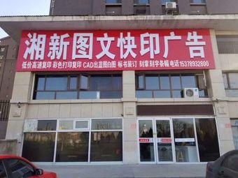 湘新图文快印广告
