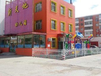 新天地幼儿园