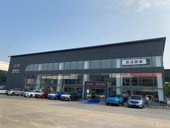 清远市圆泰汽车销售服务有限公司