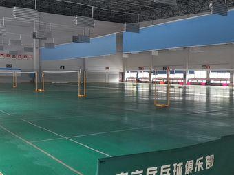 吉立乒羽中心