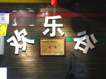 欢乐谷网咖