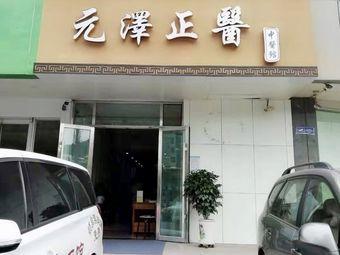 元泽正医中医馆