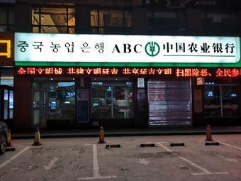中國農業銀行(延吉延大支行)