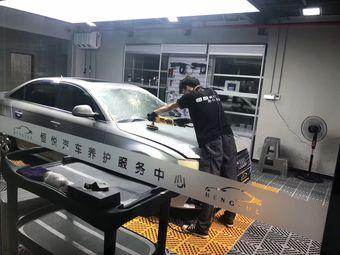 恒悦汽车养护服务中心(容桂店)