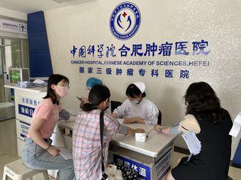 中国科学院合肥肿瘤医院