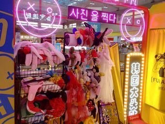 Jargee佳叽韩国大头贴(新乡宝龙广场店)