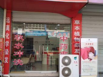 顶尚堂头疗馆(新政店)