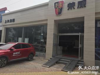 保定鑫大上汽荣威4S店