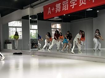 A+舞蹈工作室