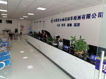 东莞市天顺机动车检测有限公司