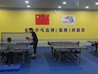 乐旋乒乓连锁(淄博茂业店)