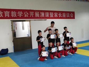 武舞道教育培训中心