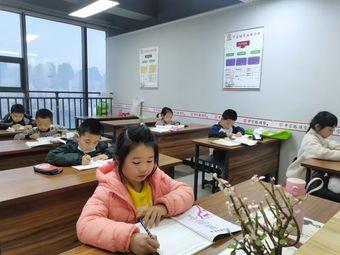 中宫格练字幼小至成人(省实验校区)