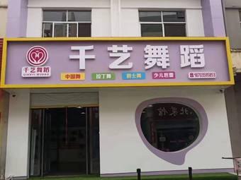 千艺舞蹈教育基地
