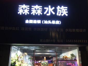 森森水族(汕头总店)