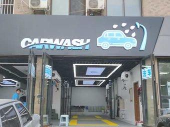 CARWASH精品洗车