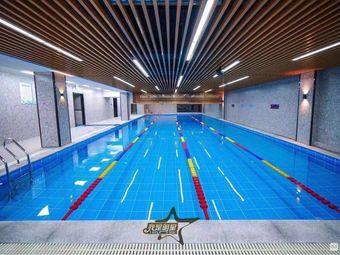 星爵游泳健身中心