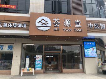 荟源堂中医馆