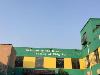 星艺国际幼儿园(王顶堤校区)