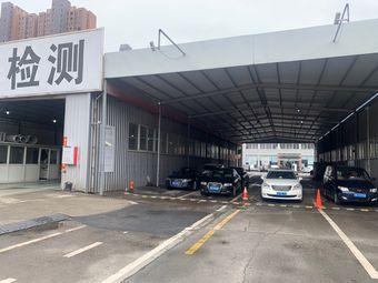 上海市第五十四機動車安全檢測站
