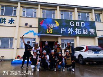 GBD户外拓展营