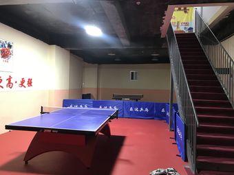 乐达乒乓球俱乐部