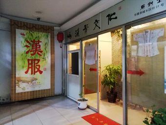 汉青汉服文化生活馆