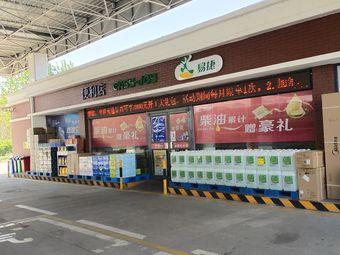 中石化加油站(王庆坨服务区下行)
