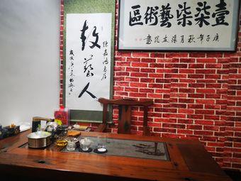 壹柒柒艺术区