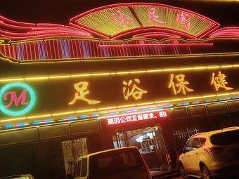 沐足阁足疗保健中心(上蔡店)