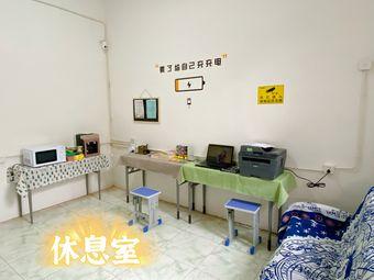 鑫地自习室