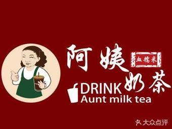 阿姨奶茶(河间路店)