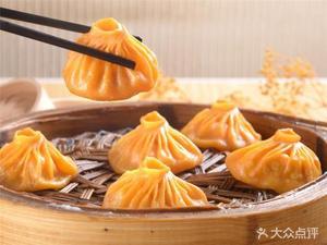 新龙袍蟹黄汤包