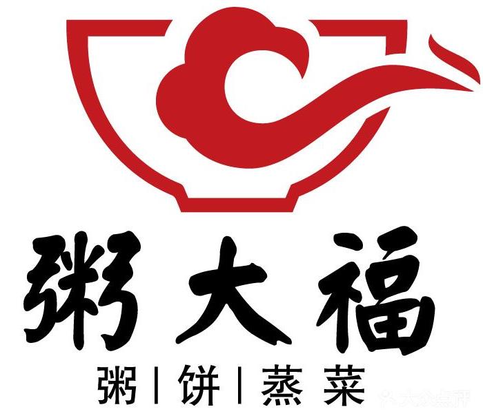 粥大福图片-北京粥店-大众点评网图片