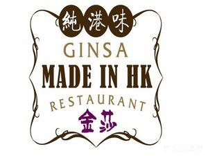 金莎茶餐厅