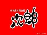次郎日式简餐(地铁上海科技馆店)