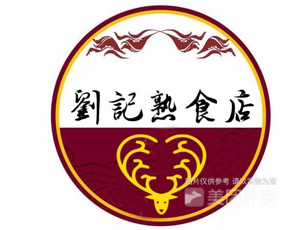 【刘记熟食店】沧州连锁大全,点击查看全部1家分店