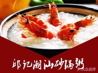 邱记潮汕砂锅粥牛肉火锅(梅陇西路店)