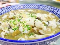 马头巷(苏州总店)的酸菜鱼