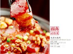 毛家饭店(东外环店)的毛家红烧肉