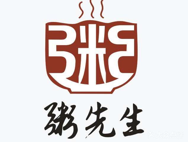 粥先生图片-北京粥店-大众点评网图片
