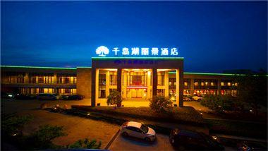 【杭州等】千岛湖丽景酒店2晚+双人森林氧吧+双人中心湖区门票+双人船票-美团