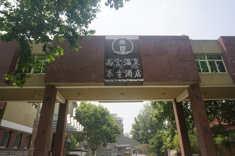 北京南宫养生酒店1晚+双早+双人五洲植物乐园门票