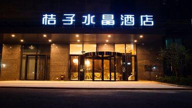 【绍兴等】绍兴桔子水晶酒店1晚+双人夜游环城河等多景点可选+鲁迅故里-美团