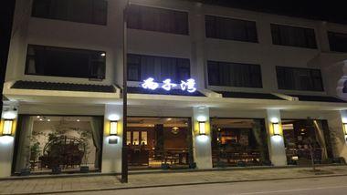 【嘉兴等】乌镇亲盟西子湾酒店1晚+双人西栅/双人东西栅联票-美团