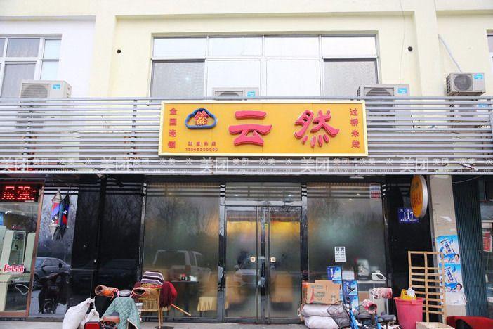 米线店门头装修效果图