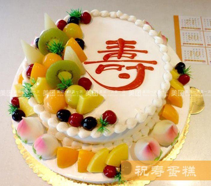 浪漫邂逅   祝寿蛋糕