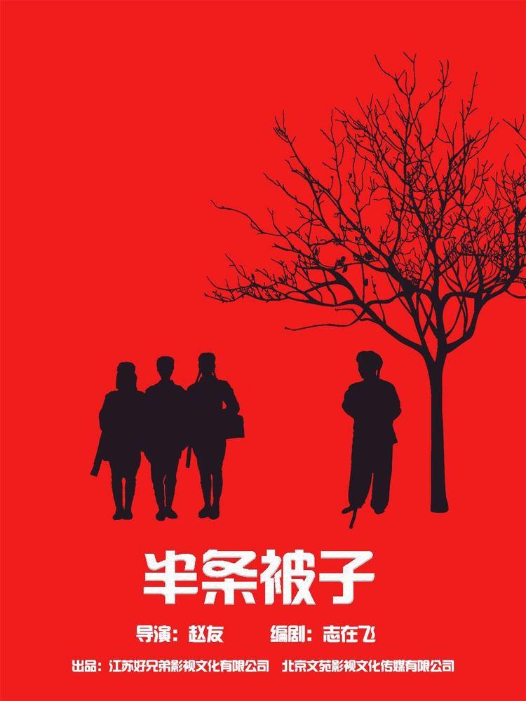 电影《半条被子》定档2月8日,军民鱼水情银幕呈现冉志娟