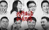 《我待生活如初恋》曝新预告片,戏骨联袂演绎温暖人生