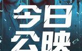 """《天作谜案》今日上映,""""精分""""嫌疑人实力诡辩甩锅不停"""